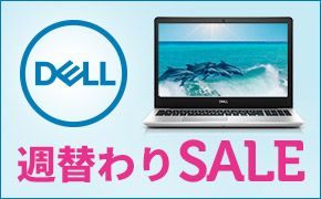 DELL 週替わりSALE
