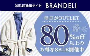 OUTLET通販サイト BRANDELI 毎日がOUTLET 80%OFF以上のお得なSALE開催中
