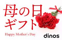 母の日ギフト Happy Mother's Day dinos